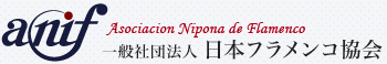 一般社団法人 日本フラメンコ協会