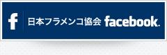 日本フラメンコ協会facebook