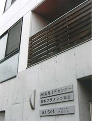 ANIFセンター