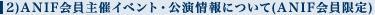 2)ANIF会員主催イベント・公演情報について(ANIF会員限定)