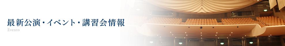 最新公演・イベント・講習会情報