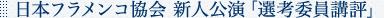 日本フラメンコ協会第21回新人公演「選考委員講評」