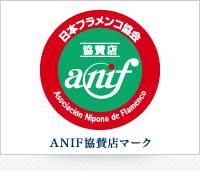 ANIF協賛店マーク