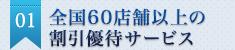 01:全国60店舗以上の割引優待サービス