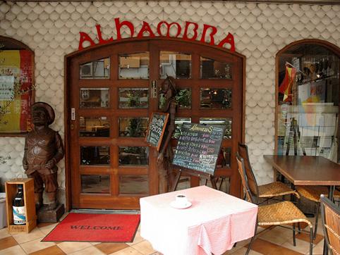 アルハムブラ西日暮里店