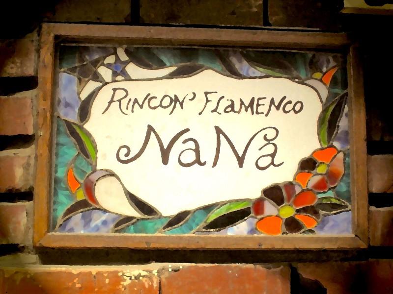フラメンコ居酒屋 ナナ