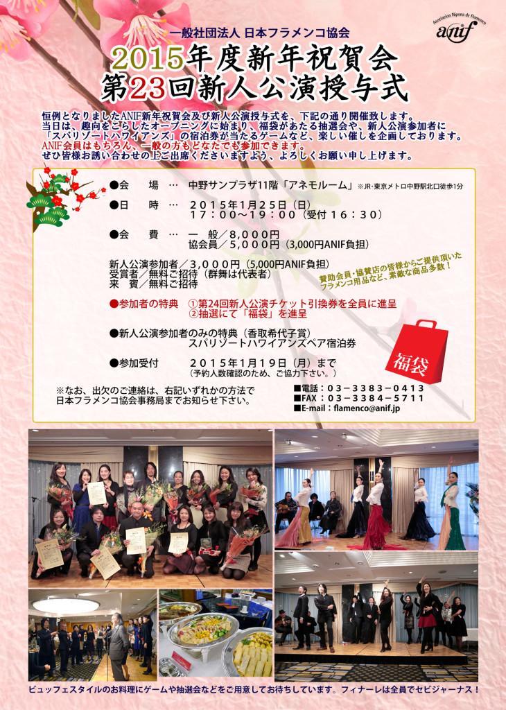 新年会授与式チラシ2015