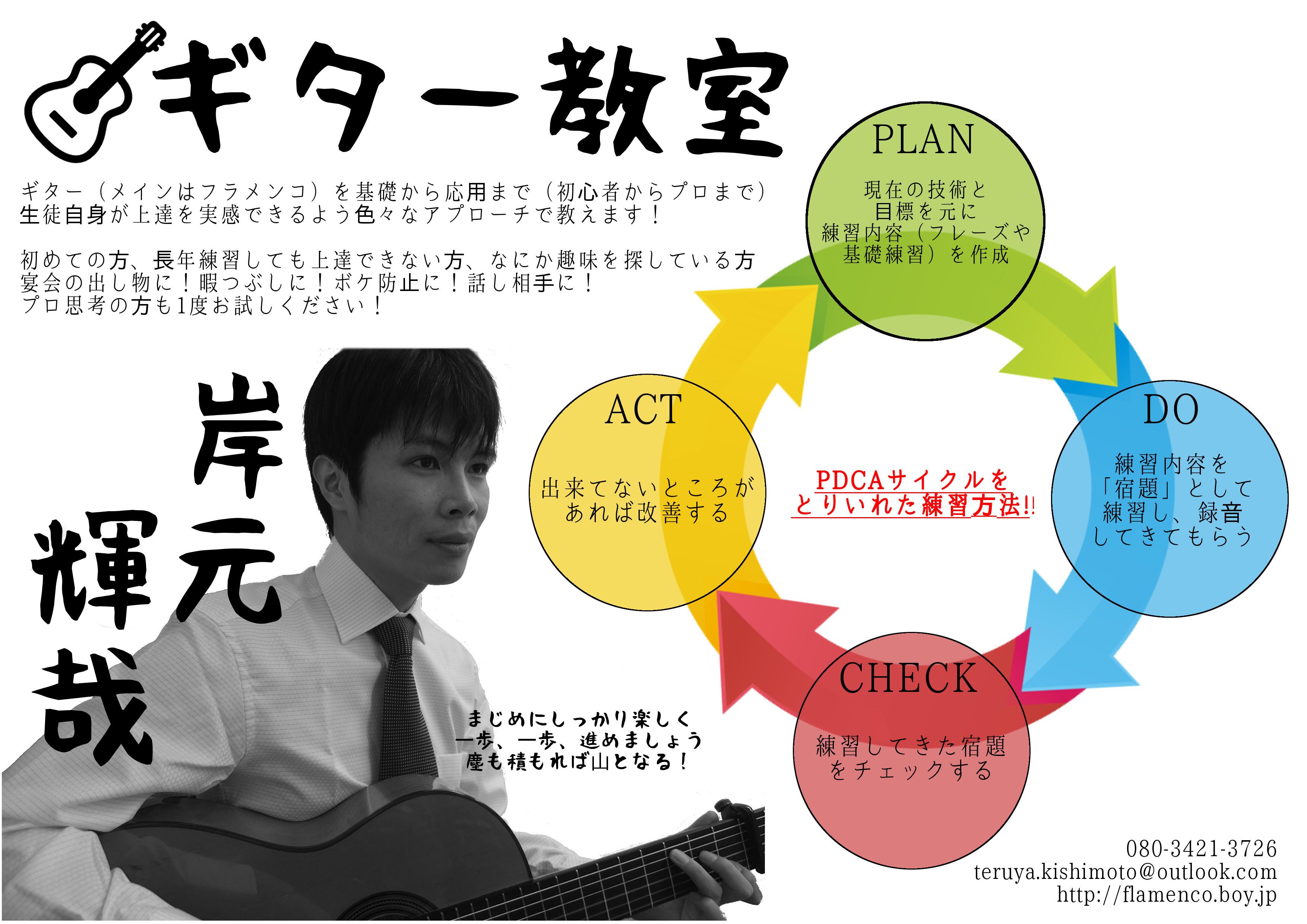 岸元輝哉ギター教室