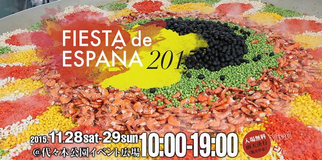 fiesta-de-espana20151128