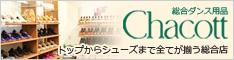 株式会社チャコット(ダンス館渋谷)