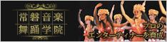 常磐音楽舞踊学院