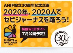 ANIF設立30周年記念企画 2020年、2020人でセビジャーナスを踊ろう!